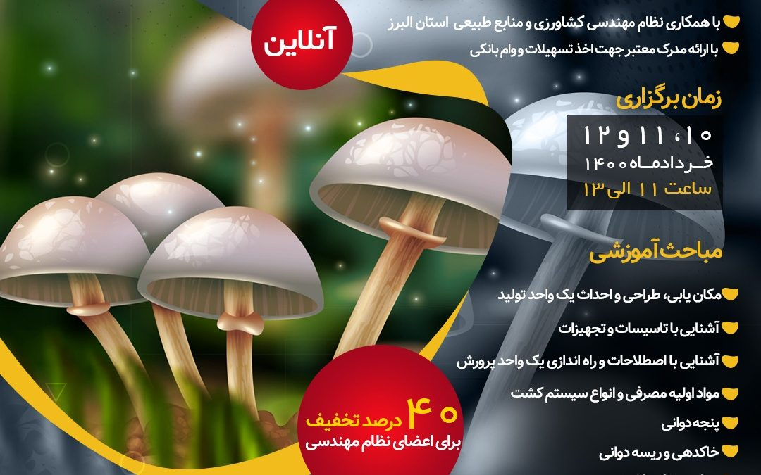 دوره آموزشی (مجازی) پرورش قارچ